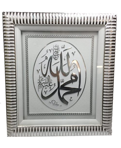 ALLAH MUHAMMED LAFZI  TABLO