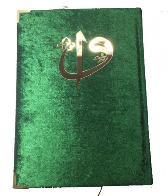 Kadife Kaplı Kuranı Kerim Cami Boy Yeşil